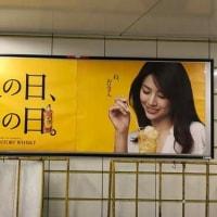 6月16日(金)のつぶやき:井川遥 父の日、角の日。(赤坂見附駅ポスター広告)