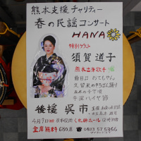 春の民謡コンサートHANA ポスター手作り(練習)