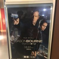 映画館「ジェイソン・ボーン」