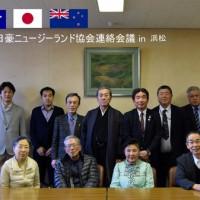 2017年度中部日豪ニュージーランド協会連絡会議が2月25日 静岡県浜松市可美総合センターで開催されました。