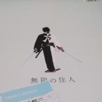 映画『無限の住人』見てきました。