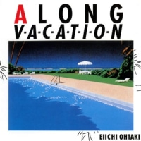 『A LONG VACATION』