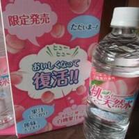 サントリー 桃の天然水