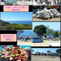 海岸掃除&BBQ