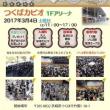 3月のイベント参加予定
