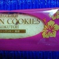 ロイズ石垣島、バトンクッキー黒糖っ!><
