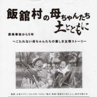 10月2日、et cinema vol.33「飯館村の母ちゃんたち 土とともに」