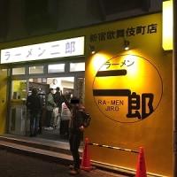 ラーメン二郎 新宿歌舞伎町店@新宿