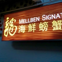東京情報 517 - Mellben Signature ( Singapore ) -
