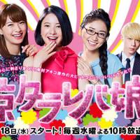 Perfume!『東京タラレバ娘』第1話1月18日(水)よる10時