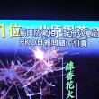 7/28 稲田さん 速報で見た辞任