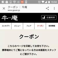 牛庵/焼き肉食べ放題😋