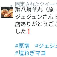 固定されたツイートにジェジュン→第八蛸華丸(原宿・表参道店)さんTwitter