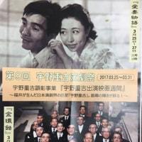 映画「金環蝕」上映中、福井市メトロ劇場。安倍総理夫人の森友問題との類似性も