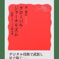 「グローバル・ジャーナリズム」は こんなふう澤康臣だ岩波新書