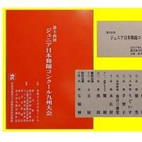 ジュニア日本舞踊コンクール九州大会/本番近づく