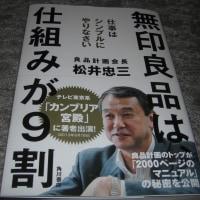 経営の本棚 / 「無印良品は仕組みが9割」 松井忠三