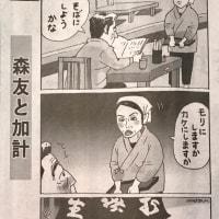 そば屋で「カケ(加計)ですか?モリ(森友)ですか?」by 佐藤正明さんの風刺漫画