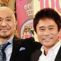 浜田、相方・松本の父の弔問に訪れ号泣していた