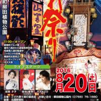 ござれ祭り 2016