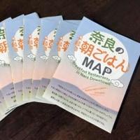 「奈良の朝ごはんマップ」届きました\(^O^)/ @nara_mise