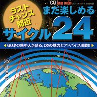 CQ Ham radio 10��桡ȯ����