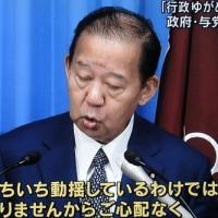 前川喜平前事務次官に対する自民党中枢の情けなさ・追記あり