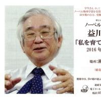 憲法9条をまもる瀬戸の会11周年のつどいでノーベル賞受賞の益川敏英先生が講演