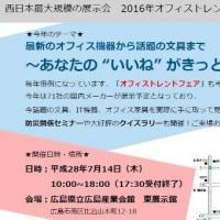 西日本最大級の文具の祭典!オフィストレンドフェア2016開催!!