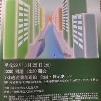 福島大学研究・地域連携成果報告会(平成28年度)に参加。