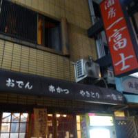 座裏の3代目居酒屋でラストオーダー☆一富士☆大阪市中央区♪