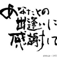 ○筆文字デザイン処こんにち和○7月セレクト本日追加分☆「あなたとの出逢いに感謝して」筆文字デザイン