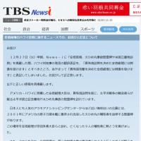 170104 「真珠湾攻撃を決めた安倍総理」と誤って表記 TBSの『News-i』がお詫び