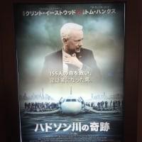 『ハドソン川の奇跡』☆☆☆☆と0.5