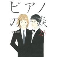 ピアノの森 23巻を読むっ!!!!