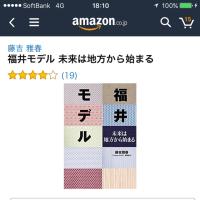 今日の1冊 「福井モデル」 藤吉雅春 著