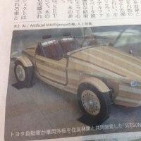 木製の車 住友林業 と トヨタが開発