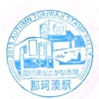 ひたちなか海浜鉄道・那珂湊駅(茨城県ひたちなか市)