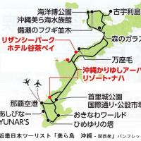 """お陰様で50年! 金婚の旅 ハイサイ""""沖縄"""""""