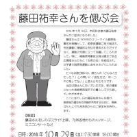 藤田祐幸さんを偲ぶ会 in 長崎