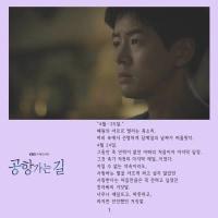 '공항 가는 길(空港に行く道)OST&サンユンさん写真(EP.9~EP.10)