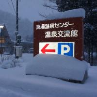 雪の真湯温泉