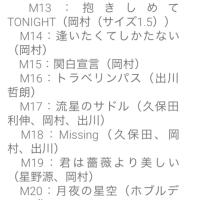 岡村隆史オールナイトニッポン歌謡祭2016