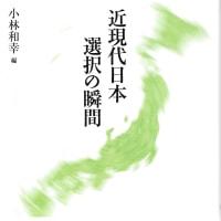 11月の新刊、『近現代日本 選択の瞬間』(小林和幸 編、本体5000円)の見本が出来てきました。