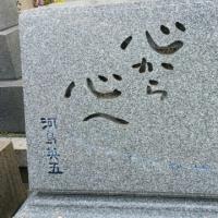 河島英五の墓があるお寺はどこ?・・(^◇^)