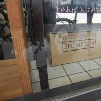 侍サイクルに置いてあったブロンプトン6分の1超精密模型のその後・・・