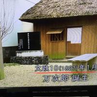 Eテレ「知恵泉」ジョン万次郎 :ノルディックウォーキング高知旅