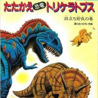 たたかえ恐竜トリケラトプス