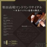 柴田高明マンドリンリサイタル ~日本マンドリン音楽の潮流~4月14日公演チケット完売