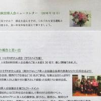 秋田きりたんぽ忘年会の準備中